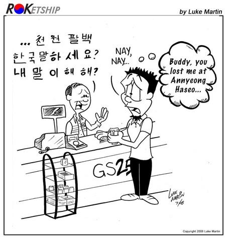 ROK Annyeong Haseo